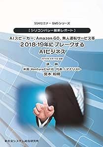 【シリコンバレー最新レポート】AIスピーカー、Amazon GO、無人運転サービス等 2018・19年にブレークするAIビジネス [DVD]