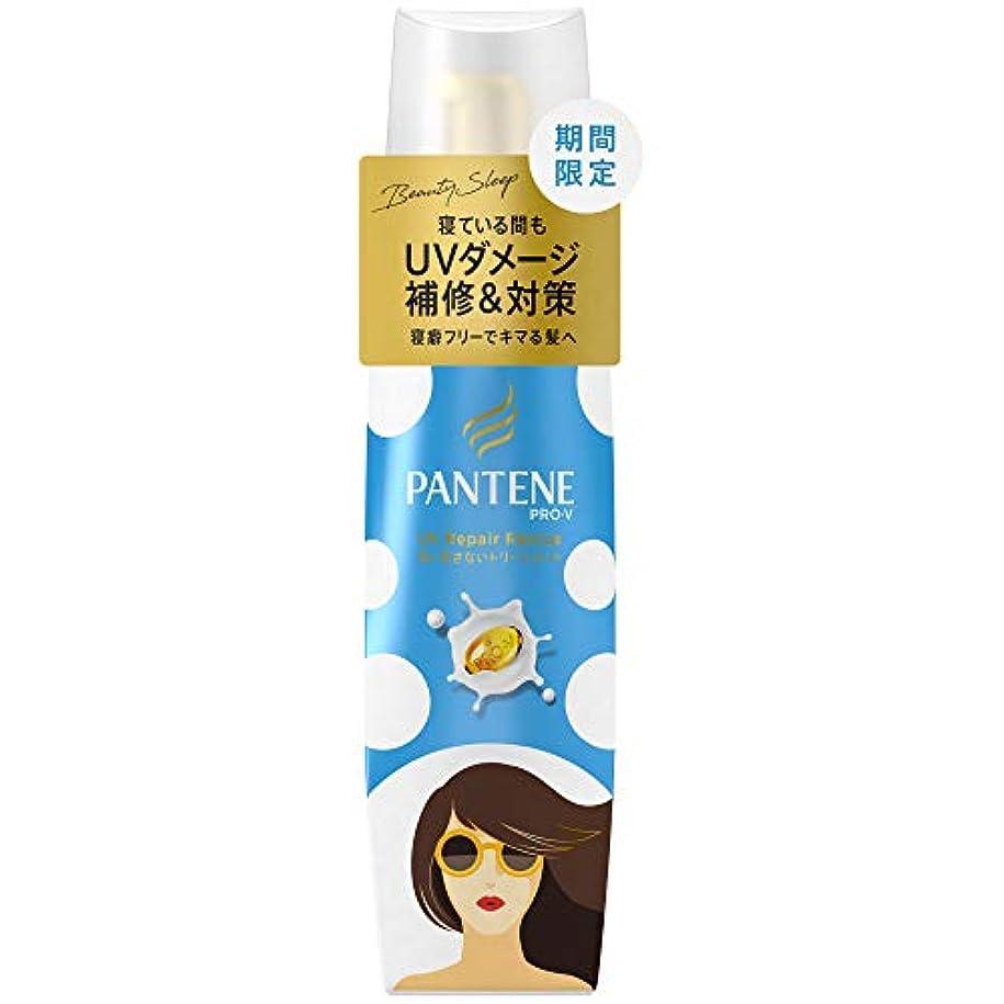 指標化粧サンプルパンテーン 洗い流さないトリートメント インテンシブ ヴィタミルク 100mL (夏限定)