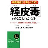 「経皮毒」がまるごとわかる本 (知的生きかた文庫)