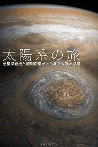 太陽系の旅: 惑星探査機と観測衛星がとらえた太陽と惑星