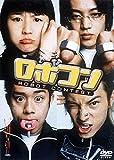 ロボコン[DVD]