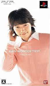 RAIN WONDER TRIP(限定版) - PSP