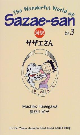 対訳サザエさん (3) (Bilingual Comics) (講談社バイリンガル・コミックス)