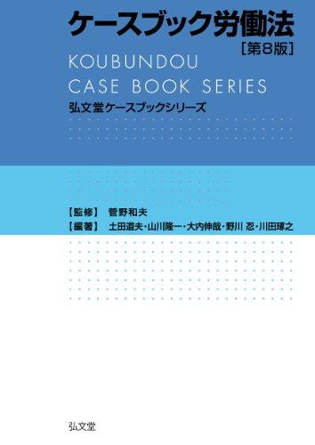 ケースブック労働法 第8版 (弘文堂ケースブックシリーズ)
