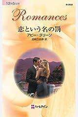 恋という名の罰 (ハーレクイン・ロマンス) Kindle版