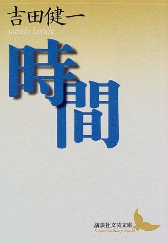 時間 (講談社文芸文庫)...