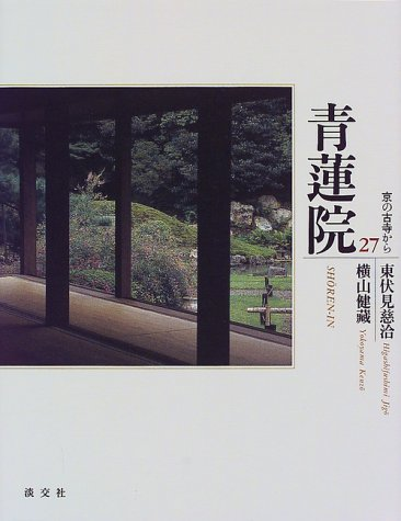 青蓮院 (京の古寺から)