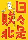 日々是敗北 / 桑田 乃梨子 のシリーズ情報を見る