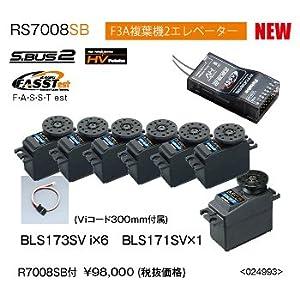 双葉電子工業 RS7008SB-BLS173SVi/6-171SV (レシーバー、サーボパック) 00106894
