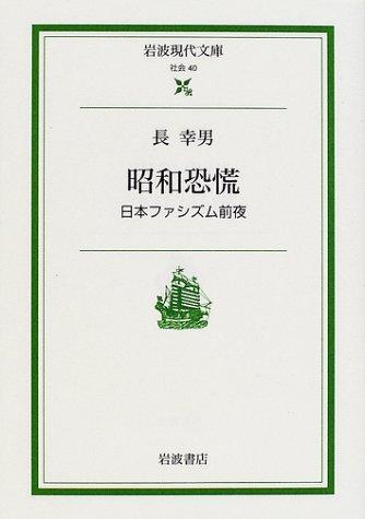 昭和恐慌―日本ファシズム前夜 (岩波現代文書)の詳細を見る