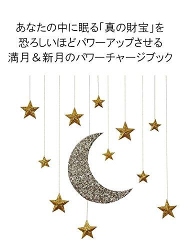 あなたの中にある「真の財宝」がたった3分で驚くほど簡単にパワーアップする-新月満月のパワーチャージノート