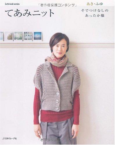 てあみニットあき・ふゆ―そでつけなしのあったか服 (Let's Knit series)
