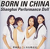 BORN IN CHINA 青