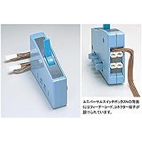 TOMIX Nゲージ ユニバーサルスイッチボックス N 5533 鉄道模型用品