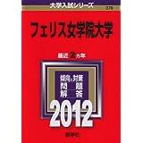 フェリス女学院大学 (2012年版 大学入試シリーズ)