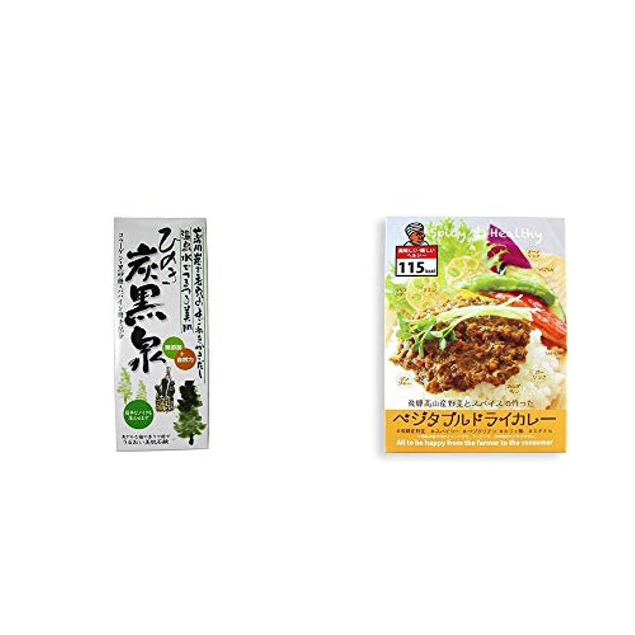 [2点セット] ひのき炭黒泉 箱入り(75g×3)?飛騨産野菜とスパイスで作ったベジタブルドライカレー(100g)