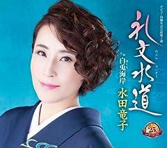 水田竜子「礼文水道」の歌詞を収録したCDジャケット画像