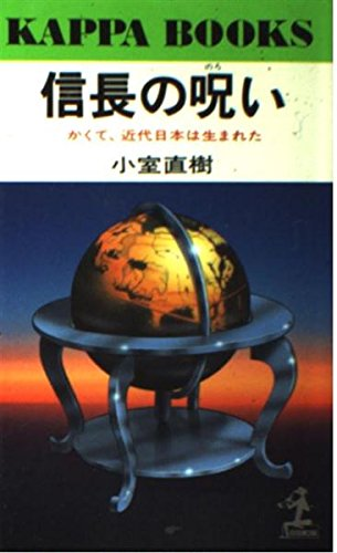 信長の呪い—かくて、近代日本は生まれた (カッパ・ブックス)