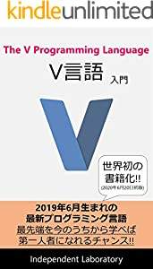 The V Programming Language V言語入門