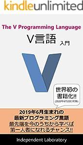 The V Programming Language V言語入門