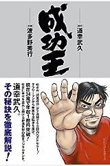 成功王 単行本(ソフトカバー)