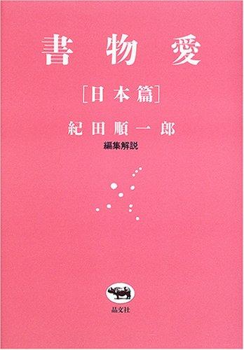 書物愛 日本篇の詳細を見る