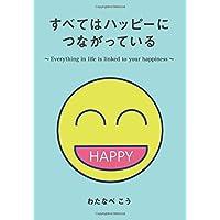 すべてはハッピーにつながっている: Everything in life is linked to your happiness (∞books(ムゲンブックス) - デザインエッグ社)