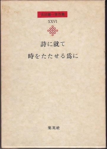 吉田健一著作集〈第26巻〉詩に就て.時をたたせる為に (1980年)の詳細を見る
