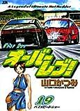 オーバーレブ!―A legend of ultimate hot rodder (19) (ヤングサンデーコミックス)
