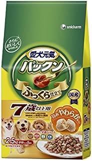 愛犬元気 パックン 7歳以上用 ビーフ・ささみ・緑黄色野菜・小魚入り 2.5kg×4個セット