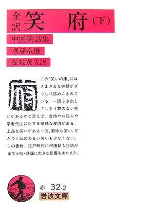 笑府 下―中国笑話集 (岩波文庫 赤 32-2)の詳細を見る