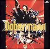 ドーベルマン [DVD] 画像