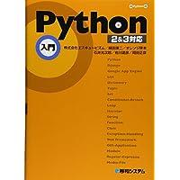 Python入門[2&3対応]