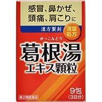 【第2類医薬品】イトーの葛根湯エキス顆粒 9包 ×4