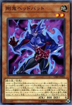 剛鬼ヘッドバット ノーマル 遊戯王 サーキット・ブレイク cibr-jp006