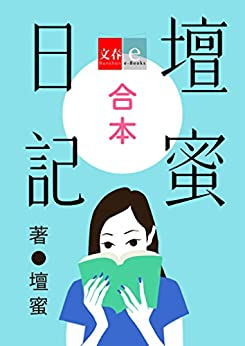[壇蜜]の合本 壇蜜日記【文春e-Books】