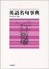 英語名句事典