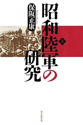 昭和陸軍の研究 上 (朝日選書)