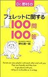 Dr.野村のフェレットに関する100問100答
