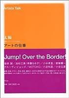 アートの仕事 太陽レクチャー・ブック004