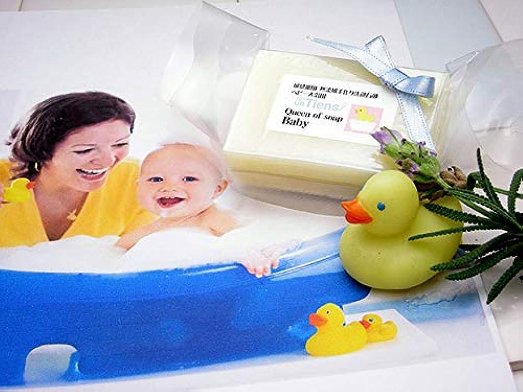 意識的つかの間成熟した手作り石鹸アンティアン クイーンオブソープ 「ベイビー」 もっとお得な5個セット 200g