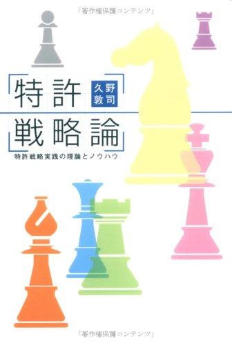 特許戦略論 ~特許戦略実践の理論とノウハウ~ (mag2libro)の詳細を見る
