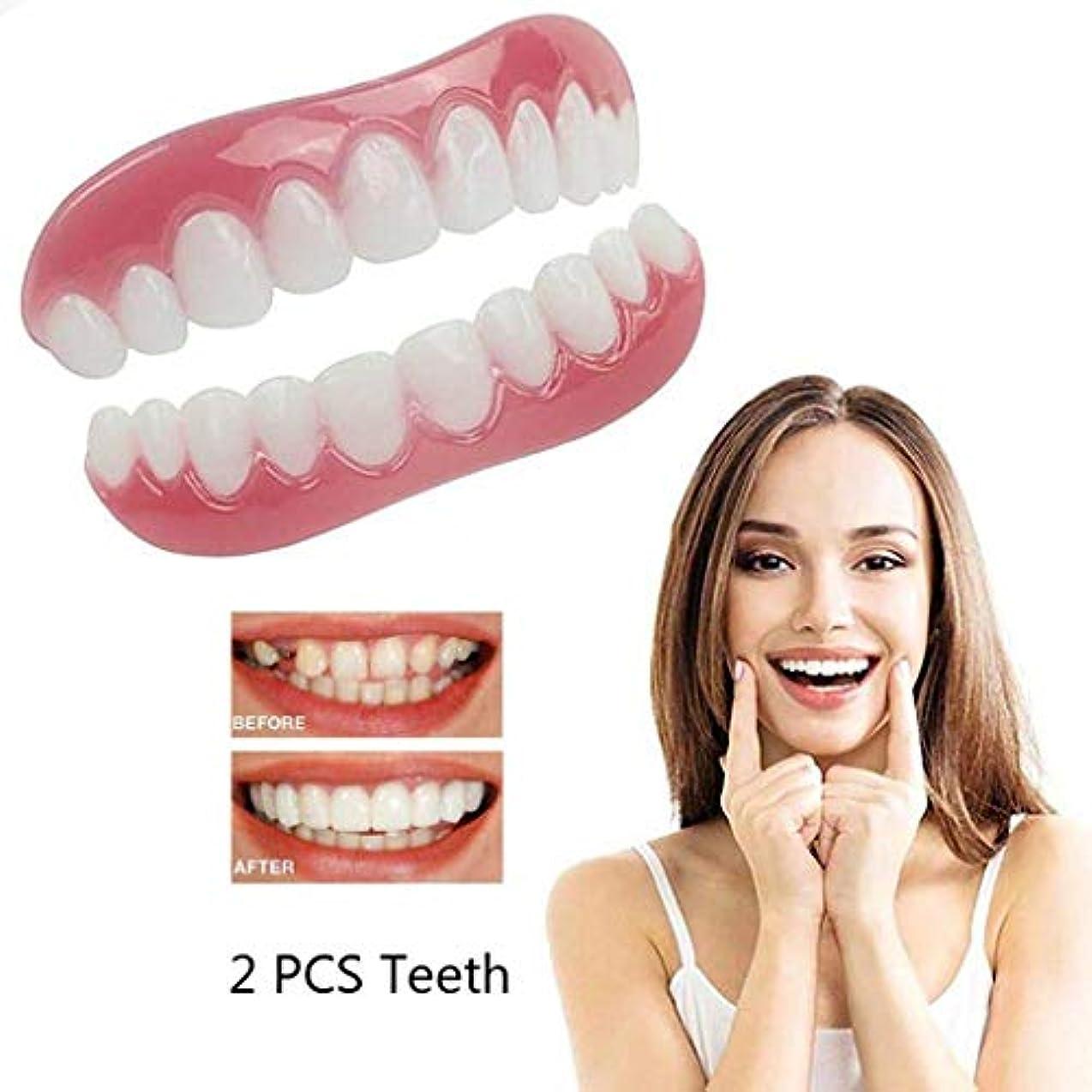 明確なパンツ定数インスタントスマイルベニア歯、シリコーンホワイトニングシミュレーション中括弧コンフォートフィットフレックスカーブ歯入れ歯美容ツールはすぐにあなたの歯を修復します