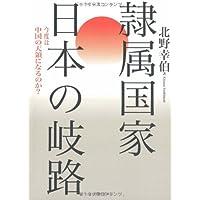 隷属国家 日本の岐路―今度は中国の天領になるのか?