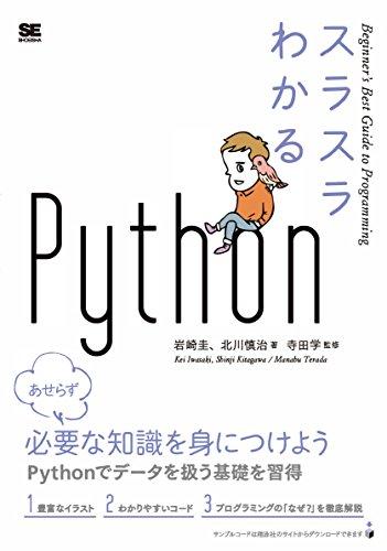 スラスラわかるPythonの詳細を見る