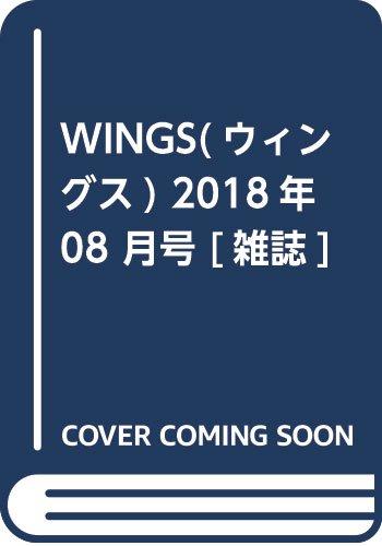 [画像:WINGS(ウィングス) 2018年 08 月号 [雑誌]]