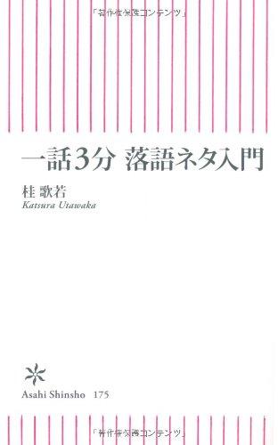 一話3分 落語ネタ入門 (朝日新書)の詳細を見る