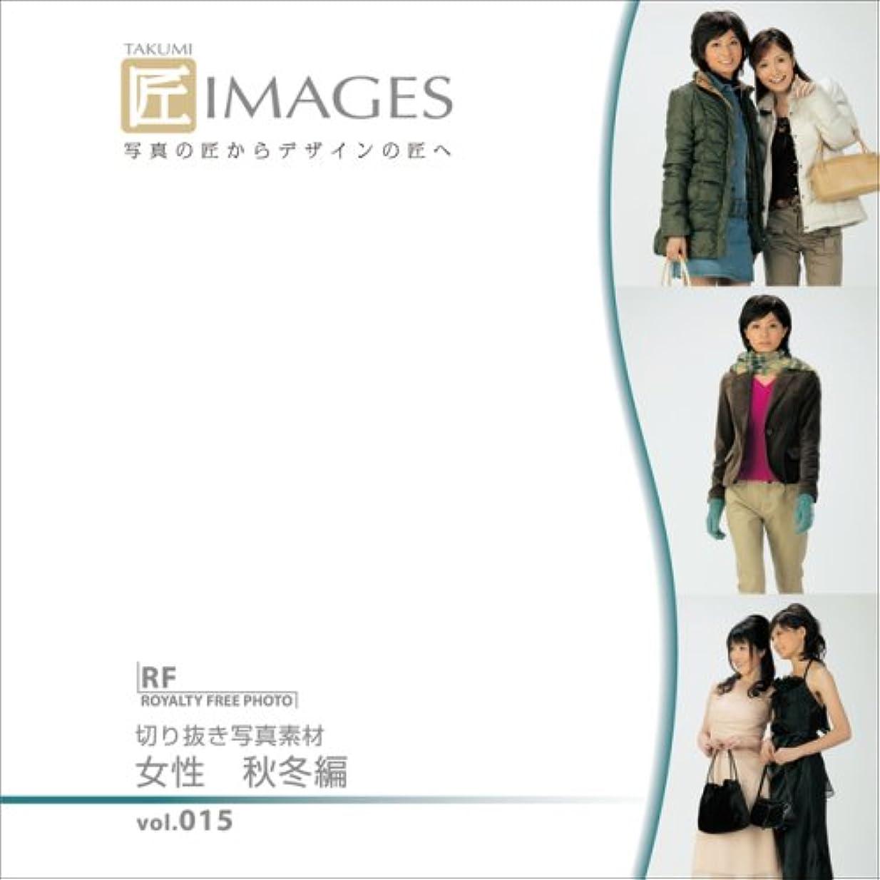 合理的こんにちは適性匠IMAGES Vol.015 女性 秋冬編