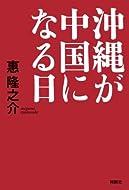沖縄が中国になる日
