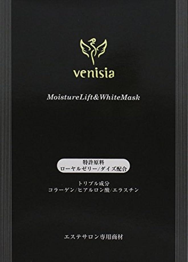 モイスチュアリフト&ホワイトマスク